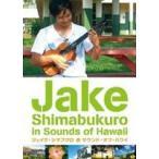 ジェイク・シマブクロ/ジェイク・シマブクロ in サウンド・オブ・ハワイ [DVD]