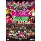 ボウリング革命 P★LEAGUE オフィシャルDVD VOL.13 ファンフェス2018 〜LIVE & BATTLE〜 [DVD]