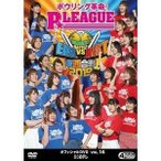 ボウリング革命 P★LEAGUE オフィシャルDVD VOL.14 東西合戦2019 [DVD]
