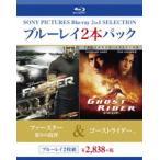ファースター 怒りの銃弾/ゴーストライダー Blu-ray
