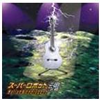 (オムニバス) スーパーロボット魂 Ballad & Unplugged CD