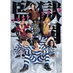 ドラマ「監獄学園-プリズンスクール-」BDBOX [Blu-ray]