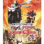 仮面ライダー×仮面ライダーW & ディケイド MOVIE大戦 2010 [Blu-ray]