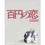 百円の恋 特別限定版 Blu-ray
