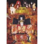 聖飢魔II/舞踏歌劇 怒羅吸裸〜THE LIVE BLACK MASS B.D.4〜 DVD