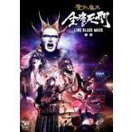 聖飢魔II/全席死刑 -LIVE BLACK MASS 東京- [DVD]