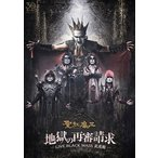 聖飢魔II/地獄の再審請求 -LIVE BLACK MASS 武道館- DVD