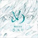 さユり / め(初回生産限定盤/CD+DVD) [CD]