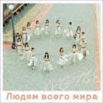 NGT48 / 世界の人へ(NGT48 CD盤) [CD]