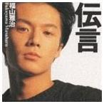 福山雅治 / 伝言 [CD]