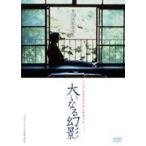 大いなる幻影 DVD