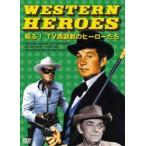 WESTERN HEROES 1 〜蘇る!TV西部劇のヒーローたち〜 [DVD]