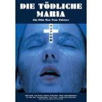 マリアの受難 DVD