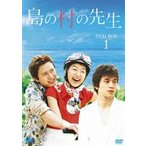 島の村の先生 DVD-BOX1 DVD