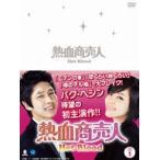 熱血商売人 DVD-BOX 1 [DVD]
