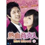 熱血商売人 DVD-BOX 2 [DVD]