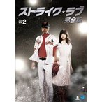 ストライク・ラブ 完全版 DVD-BOX 2 [DVD]