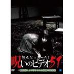 ほんとにあった!呪いのビデオ 51 DVD