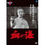 北朝鮮の全貌シリーズ 血の海 DVD
