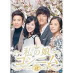 私の娘コンニム DVD-BOX1 [DVD]