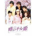噂のチル姫 コンプリートDVD-BOX [DVD]