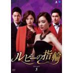 ルビーの指輪 DVD-BOX5 [DVD]