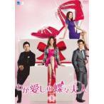 わが愛しの蝶々夫人 DVD-BOX1 DVD