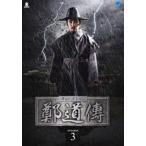鄭道傳〈チョン・ドジョン〉DVD-BOX3 DVD