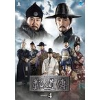 鄭道傳〈チョン・ドジョン〉DVD-BOX4 DVD