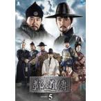 鄭道傳〈チョン・ドジョン〉DVD-BOX5 DVD