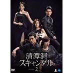 清潭洞〈チョンダムドン〉スキャンダル DVD-BOX2 [DVD]