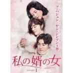 私の婿の女 DVD-BOX1 [DVD]
