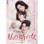私の婿の女 DVD-BOX2 [DVD]