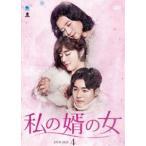 私の婿の女 DVD-BOX4 [DVD]