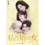 私の婿の女 DVD-BOX5 [DVD]