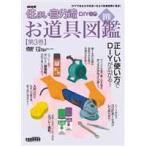 Yahoo!ぐるぐる王国 ヤフー店NHK 住まい自分流 お道具図鑑 第3巻 DVD