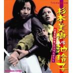 (オリジナル・サウンドトラック) 杉本美樹vs池玲子〜女番長流れ者/ふうてんぐらし〜 CD