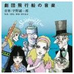 宇野誠一郎(音楽)/宇野誠一郎 劇団飛行船 の音楽 CD