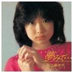 川上麻衣子/夢みて… +2 Complete Radio City years CD
