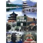 中国世界遺産III 全5枚組 スリムパック DVD