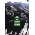 中国世界遺産 1 萬里長城 全3枚組 スリムパック DVD