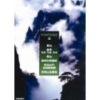 中国世界遺産 2 黄山 全3枚組 スリムパック DVD
