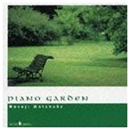 渡辺雅二/PIANO GARDEN CD