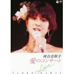 愛のコンサート DVD