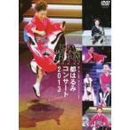 都はるみ/都はるみコンサート2013 DVD