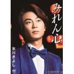 氷川きよし/みれん心 DVD
