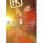 氷川きよしスペシャルコンサート2016 きよしこの夜Vol.16 〜クリスマスがめぐるたび〜 DVD