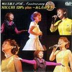 堀江美都子 30th Anniversary MICCHI 120% Plus 〜あしたがすき〜 [DVD]