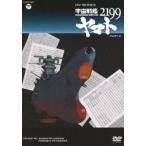 MV SERIES(ミュージックビデオ シリーズ)宇宙戦艦ヤマト2199 PART2【DVD】 DVD