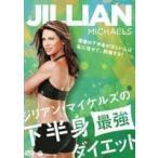 ジリアン・マイケルズの下半身最強ダイエット [DVD]